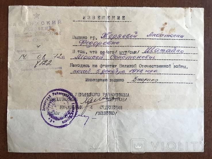 Одесса Извещение Шатайло Моисей Соломонович погиб в декабре 1942 года, фото №2