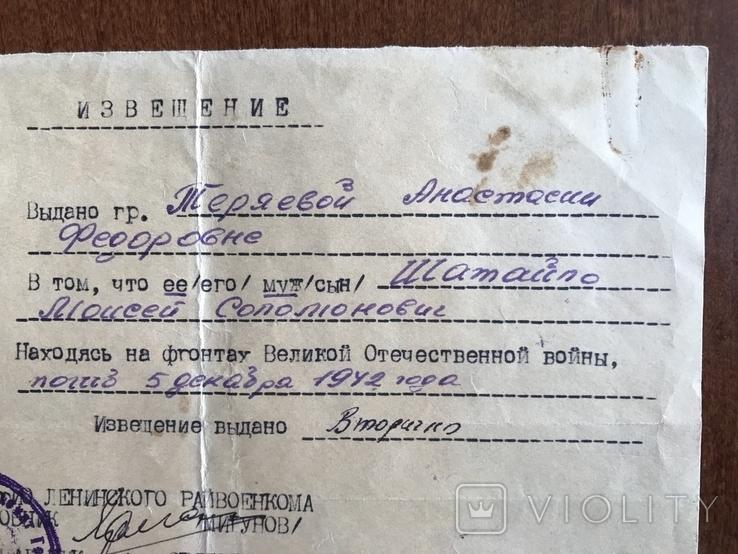 Одесса Извещение Шатайло Моисей Соломонович погиб в декабре 1942 года, фото №6