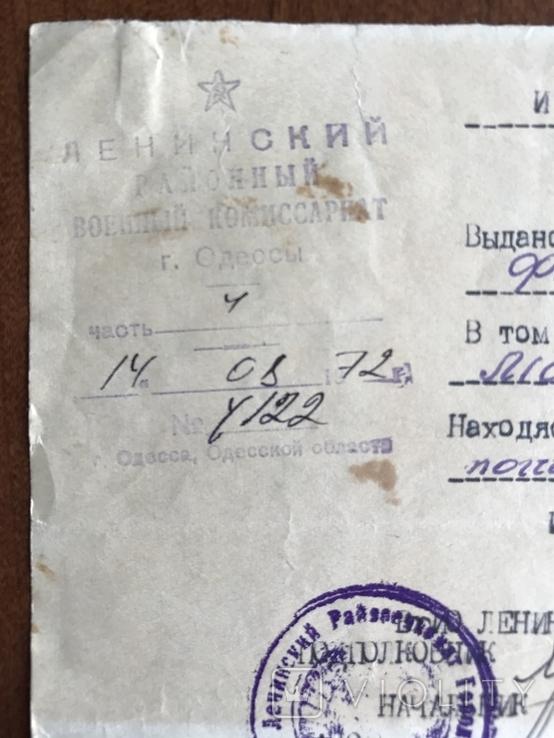 Одесса Извещение Шатайло Моисей Соломонович погиб в декабре 1942 года, фото №7