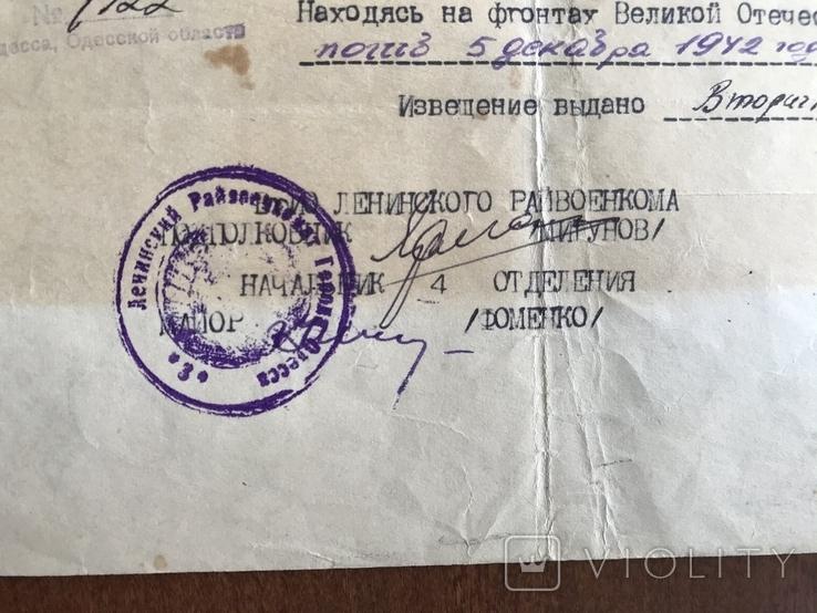 Одесса Извещение Шатайло Моисей Соломонович погиб в декабре 1942 года, фото №9