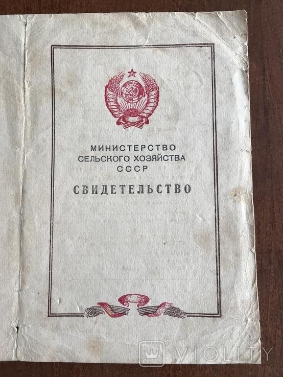1949 Свидетельство Сельское Хозяйство СССР, фото №2