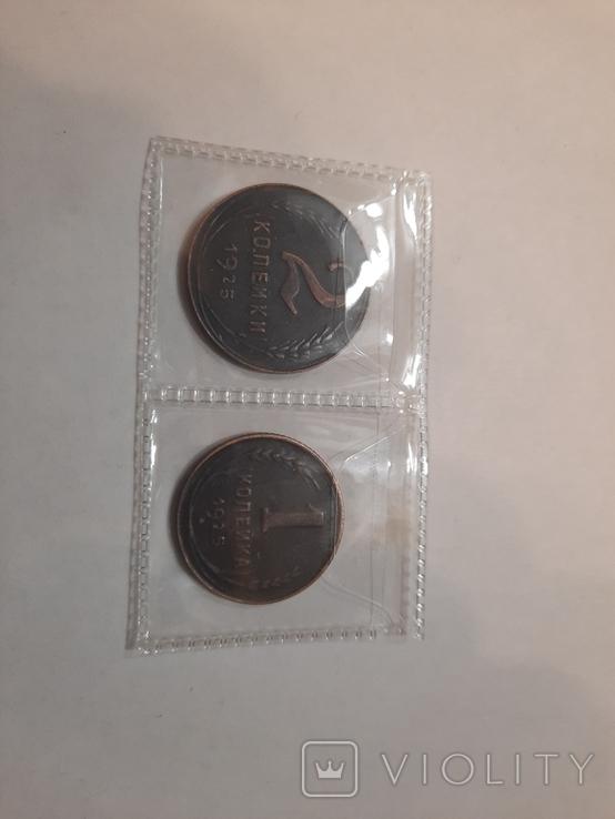 1 и 2 копейки 1925 (копии), фото №2