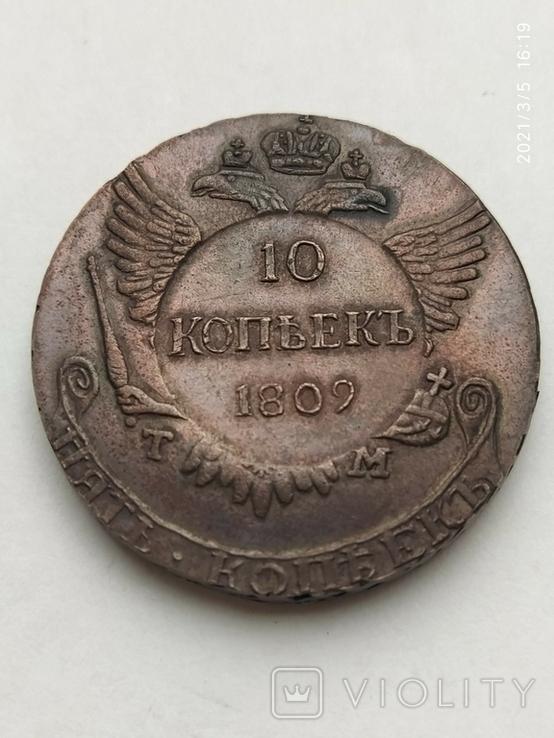 Копія 10 копійок 1809, фото №2