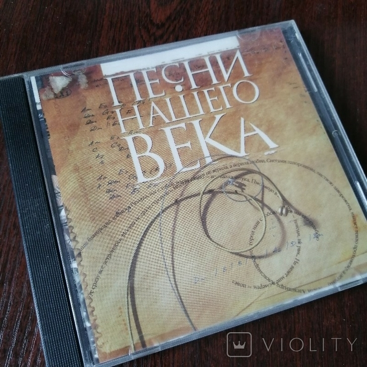 Песни нашего века - сборник 1998 г., фото №2