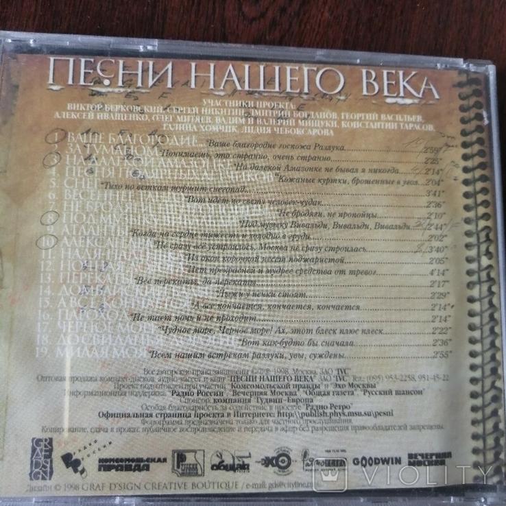 Песни нашего века - сборник 1998 г., фото №4