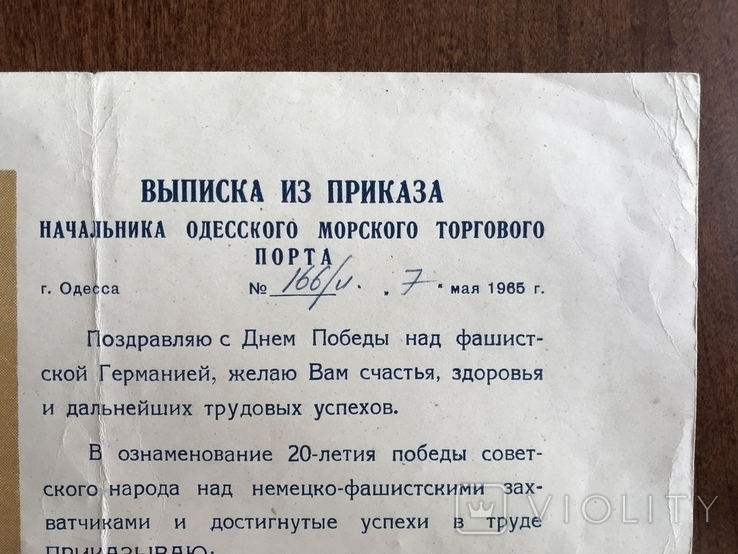 1965 Одесса Морской торговый порт Начальник Томас, фото №3