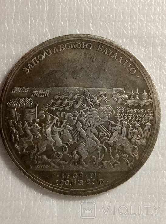 Медаль За Полтавскую баталию, 27 июня 1709 г. v3 копия, фото №2