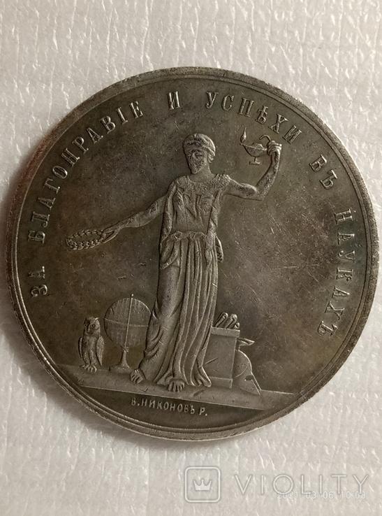 Памятная медаль За благонравие и успехи в науках v5 копия, фото №2