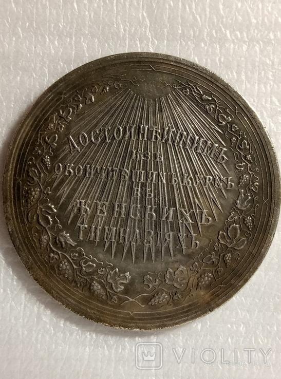 Медаль Достойнейшим из окончивших курс в женских гимназиях Мария Александровна v8 копия, фото №2