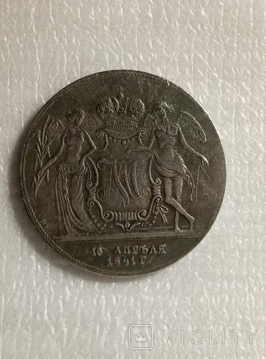 """1 рубль 1841 года СПБ-НГ """"Свадебный"""" v20 копия, фото №3"""