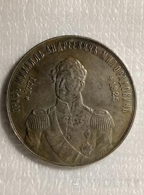 Граф M.A. Милорадович, 100 лет со дня рождения. 1871 v21 копия, фото №2