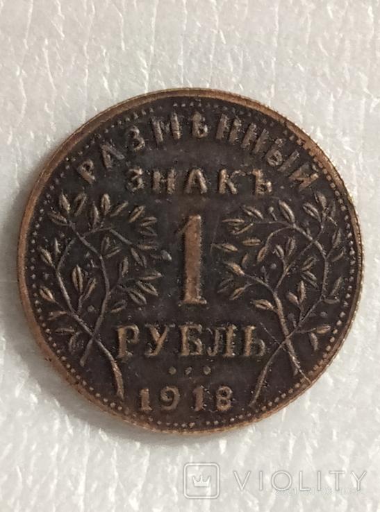 1 рубль 1918 год разменный знак v31копия, фото №2