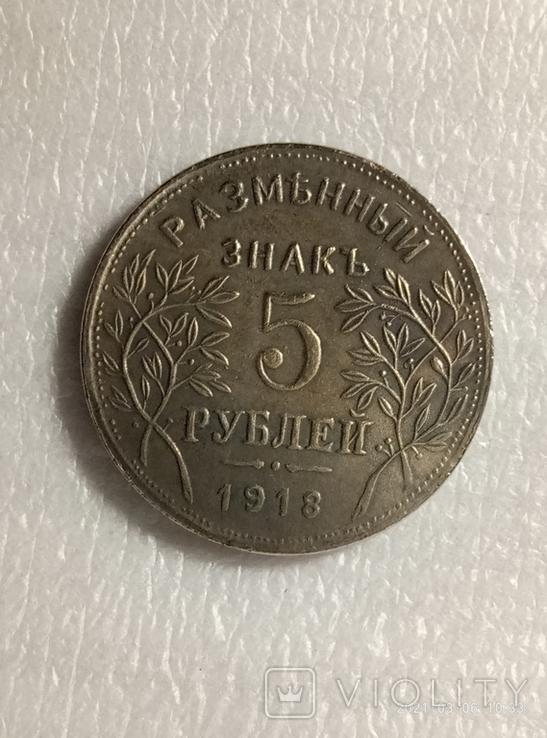 5 рублей 1918 год разменный знак v32копия, фото №2