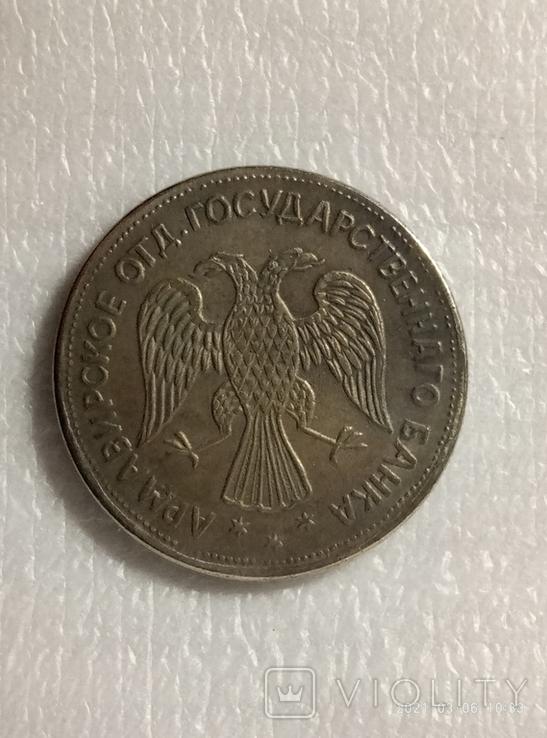 5 рублей 1918 год разменный знак v32копия, фото №3