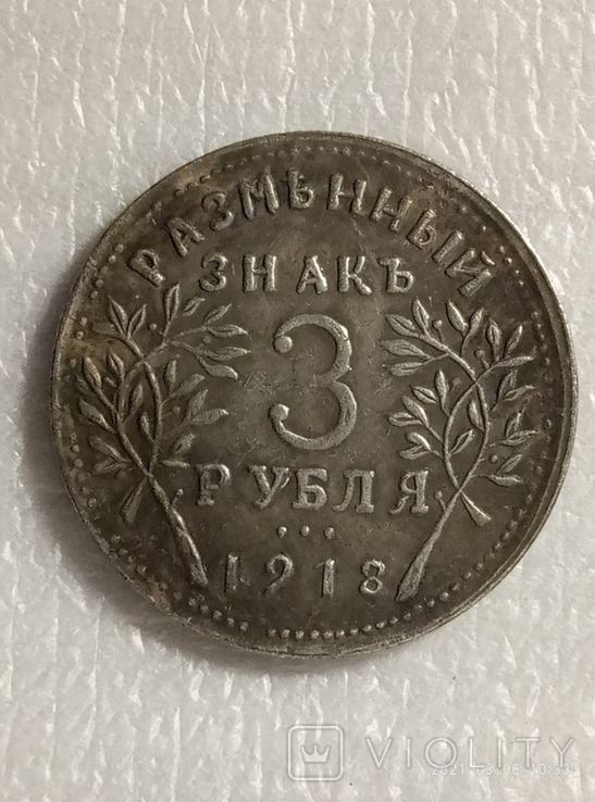 3 рубля 1918 год разменный знак v33копия, фото №2