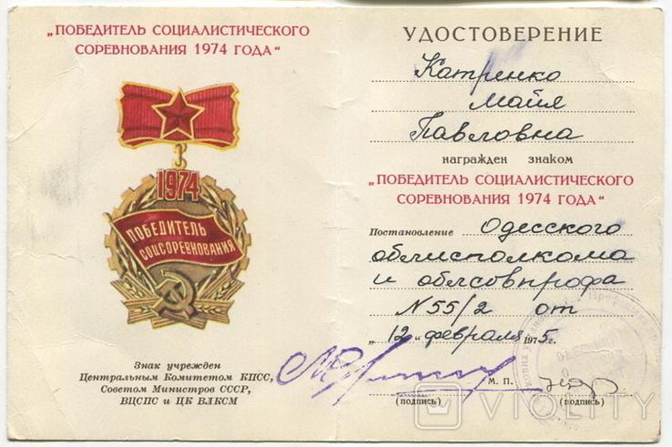"""Удостоверение к знаку """"Победитель социалистического соревнования 1974 года"""". Одесса, фото №3"""