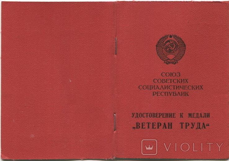 """Удостоверение к медали """"Ветеран труда"""" 1985 год, фото №2"""