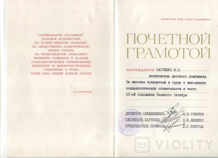 Грамота за высокие показатели в труде 1980 год, фото №3