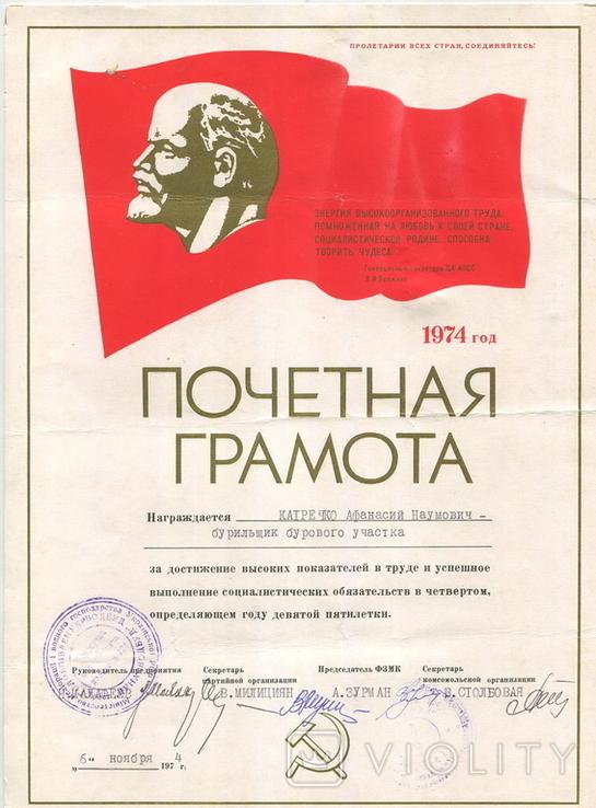 Грамота за высокие показатели в труде 1974 год