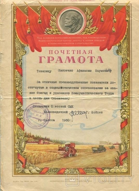 Грамота за высокие производственные показатели 1960 год