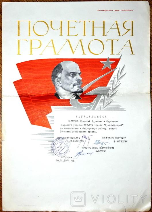 Почетная грамота Грамота за безупречную работу 1974 год