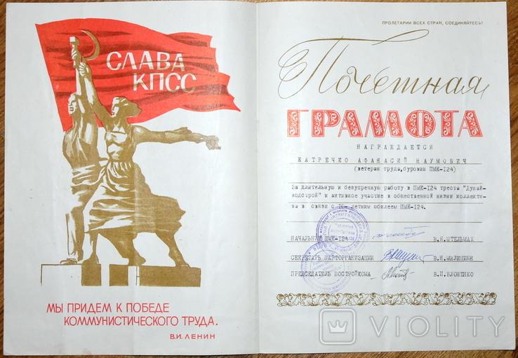 Почетная грамота Грамота за безупречную работу, фото №3