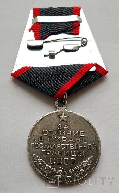Медаль За отличие в охране государственной границы. Копия, фото №4