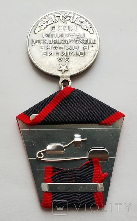 Медаль За отличие в охране государственной границы. Копия, фото №5