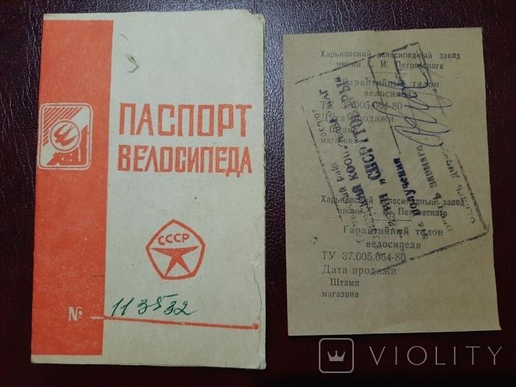 Паспорт на велосипед., фото №2