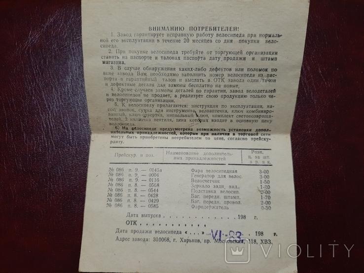 Паспорт на велосипед., фото №4