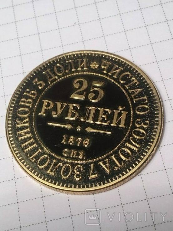 25 рублей 1876 В память 30 летия Великого князя Владимира Александровича копия, фото №2
