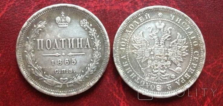 Полтина 1865 г. Александр ІІ Царская Россия (копия)
