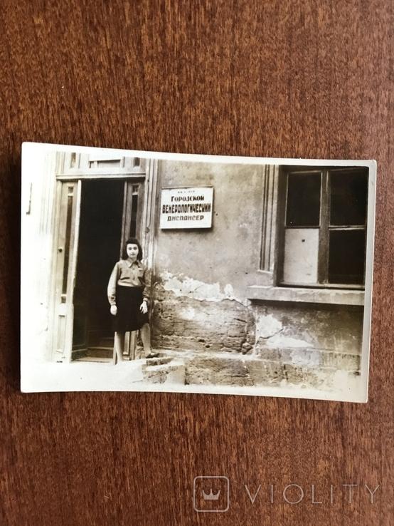 1946 Одесса Девушка Венерологический диспансер, фото №6