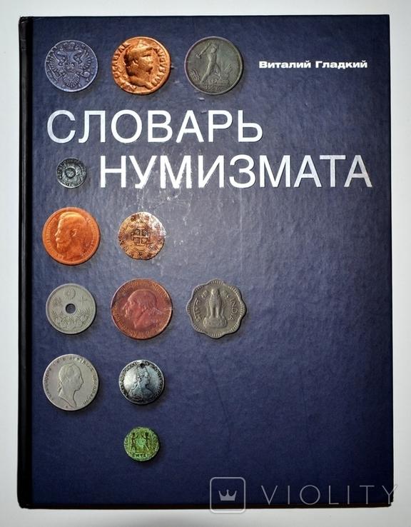 Довідник Словарь нумізмата 2007 рік, фото №2