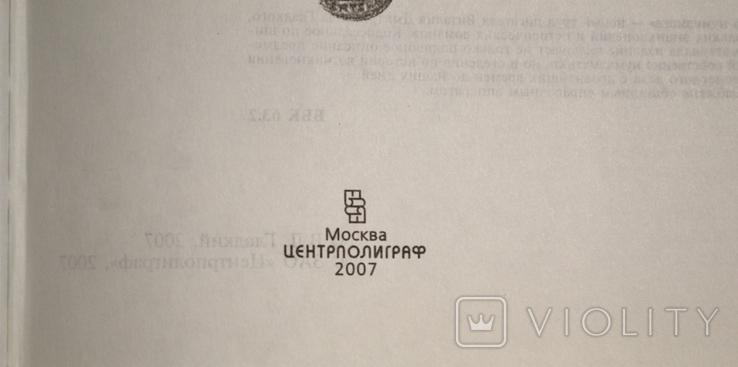 Довідник Словарь нумізмата 2007 рік, фото №3