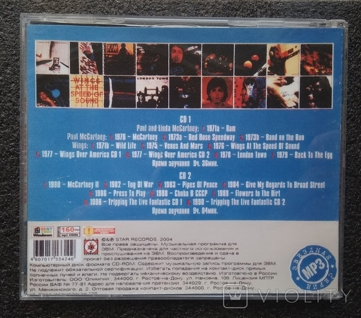 Paul McCarthey. Подвійний CD-альбом. Зіркова серія МР3., фото №5