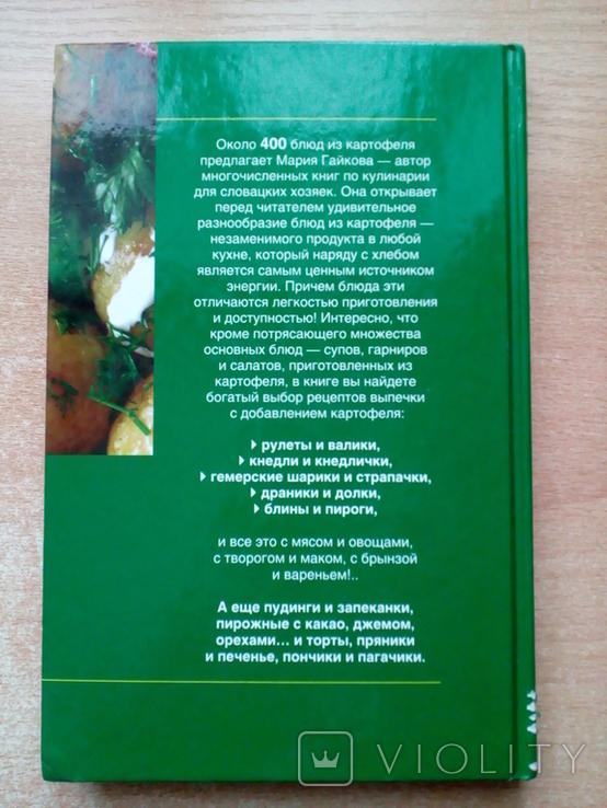 """Гайкова""""Блюда из картофеля""""., фото №3"""