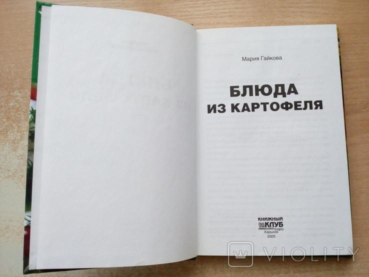 """Гайкова""""Блюда из картофеля""""., фото №4"""