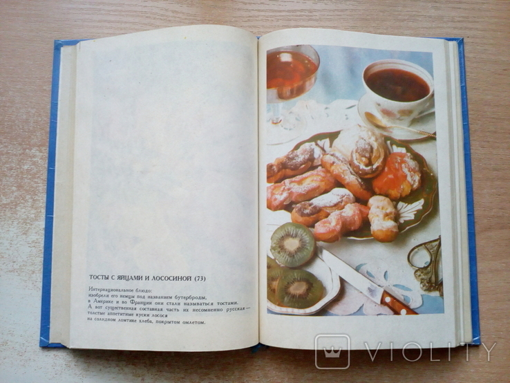 """Мильская""""Французская кухня""""., фото №11"""