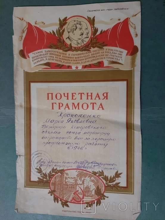 Грамота 1946 р., фото №2