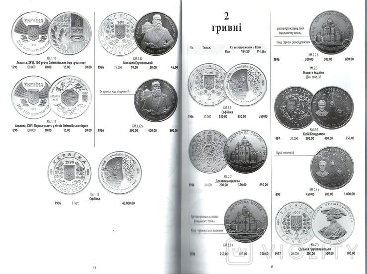 Каталог Монети України 1992-2012 - Загреба, фото №4