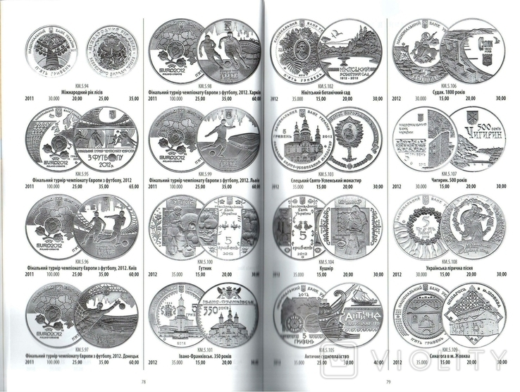 Каталог Монети України 1992-2012 - Загреба, фото №5