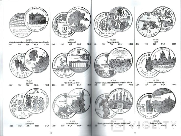 Каталог Монети України 1992-2012 - Загреба, фото №6