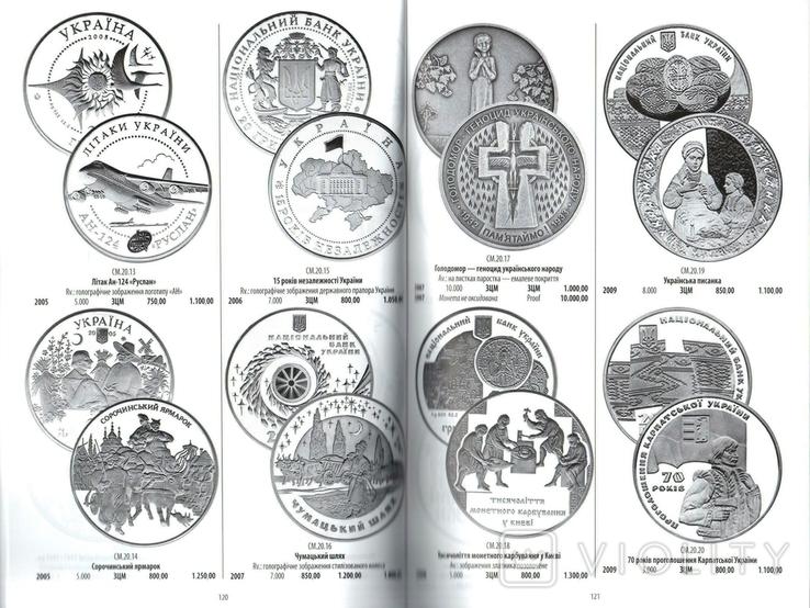 Каталог Монети України 1992-2012 - Загреба, фото №7