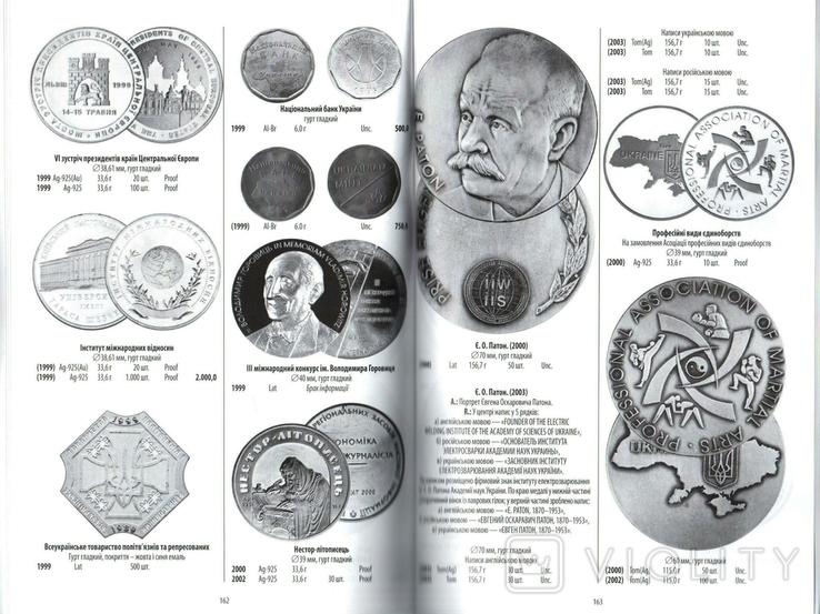 Каталог Монети України 1992-2012 - Загреба, фото №10