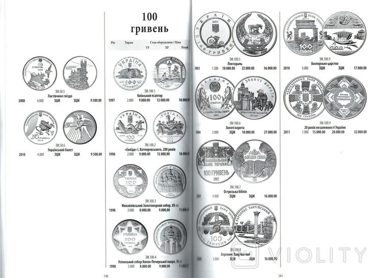 Каталог Монети України 1992-2012 - Загреба, фото №11