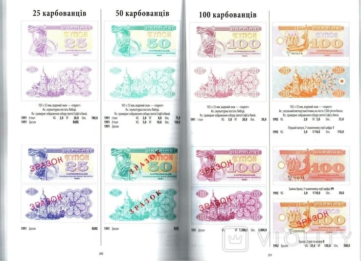 Каталог Монети України 1992-2012 - Загреба, фото №12