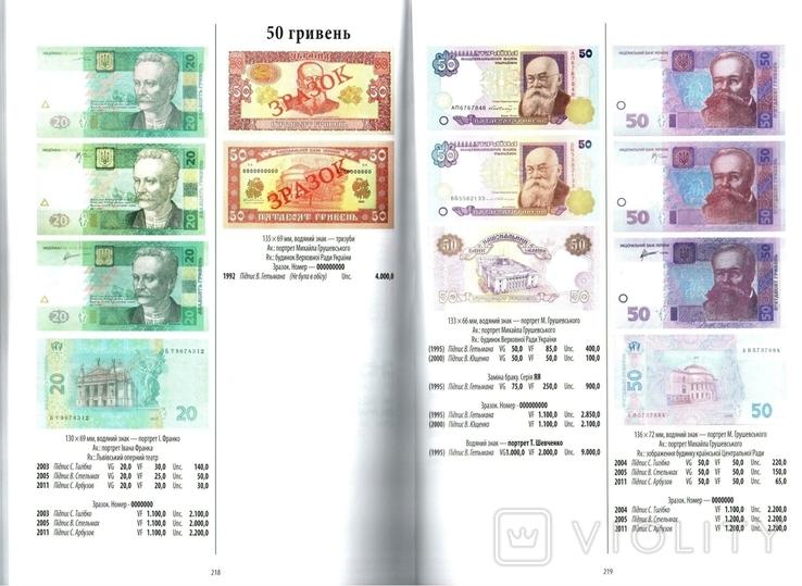 Каталог Монети України 1992-2012 - Загреба, фото №13