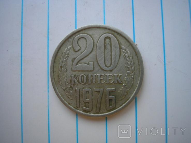 20 копеек 1976 г.,копия №2, фото №2