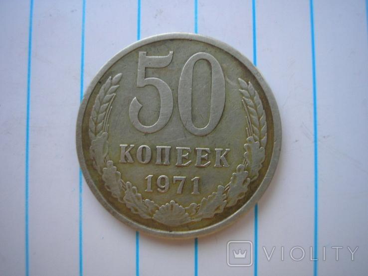 50 копеек 1971 г.,копия, фото №2